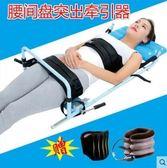 頸椎腰椎治療儀腰椎牽引器拉伸器牽引床【韓衣舍】