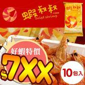 (特價) 蝦叔叔 大尾蝦酥 25gx10包/盒   超取限購2盒 | OS小舖