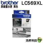 Brother LC569XL BK 原廠墨水匣 盒裝 適用於J3520/J3720 IAMB37