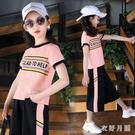 女童短袖夏裝2020新款女大童夏季套裝時髦洋氣運動上衣寬管褲兒童女裝 DR34469【衣好月圓】