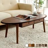 《C&B》歐伊姆北歐風格橢圓兩抽茶几桌-深木紋