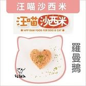 (冷凍2000免運)汪喵沙西米〔貓咪主食生肉餐,羅曼鵝,300g〕 產地:台灣