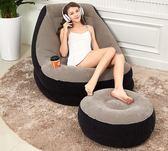 懶人沙發單人休閒豆袋臥室榻榻米充氣床陽臺折疊沙發躺椅小   潮流前線