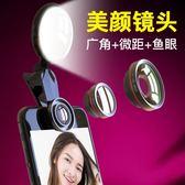 手機美顏補光燈鏡頭攝像頭三合一廣角網紅外置拍照神器直播自-Ifashion