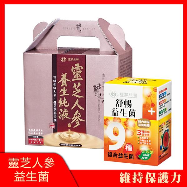 【台塑生醫】靈芝人參養生純液 (20ml x30瓶)*1盒+舒暢益生菌(30包入/盒)*1盒