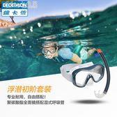 潛水鏡成人潛水裝備兒童浮潛面鏡呼吸管游泳眼鏡防霧「Chic七色堇」