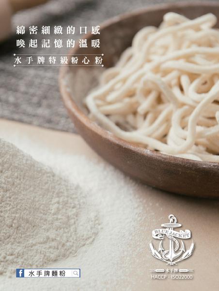 《聯華實業》水手牌特級粉心粉/1kg【優選中筋麵粉】