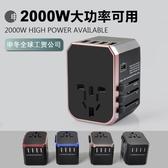 全球通用充電轉換器出國電源萬能轉換插頭日本旅行韓國際德標插座(快速出貨)