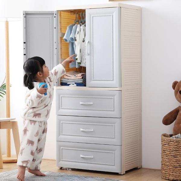 收納櫃加厚收納櫃子塑膠抽屜式儲物櫃兒童衣櫃小衣櫥組合整理箱 新年禮物