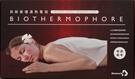 貝斯美德 電熱毯(未滅菌)14 X 27 吋腰背部/大面積熱敷墊/濕熱電◆醫妝世家◆贈三樂事暖暖包乙入