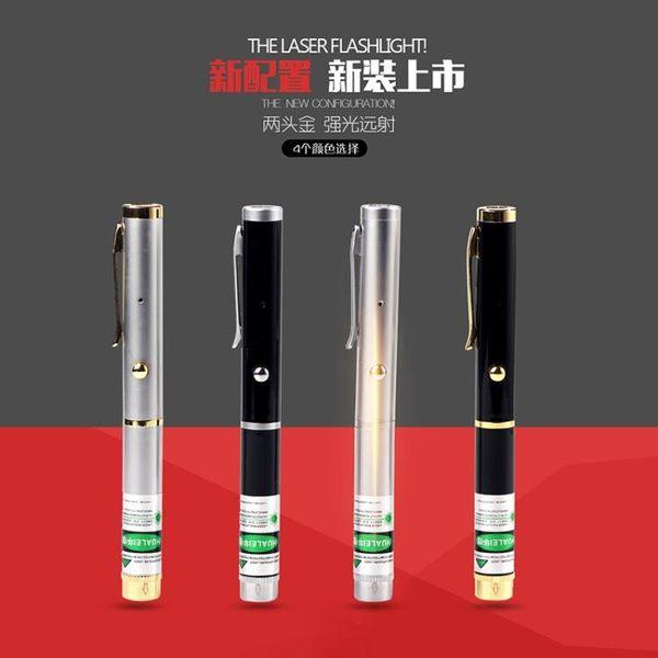 【新年鉅惠】兩頭金USB充電綠光激光手電紅光沙盤售樓筆鐳射綠外線燈教鞭筆