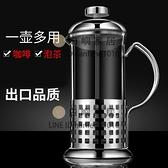 法壓壺咖啡壺手沖套裝咖啡過濾器家用法式濾壓壺沖泡壺器具過濾杯【白嶼家居】