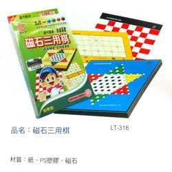 《☆享亮商城☆》LT-318 磁石三用棋(攜帶型)   雷鳥