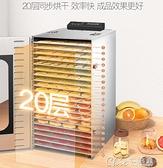 乾燥機 樂創水果烘干機 食品家用芒果果蔬食物溶豆果茶風干機干果 【全館免運】
