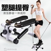 踏步機家用迷你踏步機液壓靜音美腿機多功能機帶扶手腳踏機YYJ 麻吉好貨