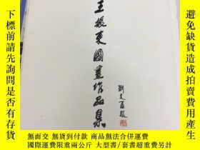 二手書博民逛書店罕見王振東國畫作品集Y26245 王振東 本書編委