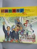 【書寶二手書T7/少年童書_XCW】戰後(下)-改革與開放_文魯彬, 劉素貞