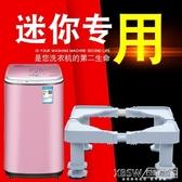 迷你洗衣機底座多功能嬰兒童洗衣機托架單筒脫水機通用墊高腳架子CY『新佰數位屋』