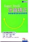 二手書博民逛書店 《super smile 牙齒矯正》 R2Y ISBN:9575656369│台灣口腔矯正醫學會