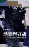 (二手書)形象與言語(三民叢刊34)