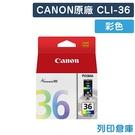 原廠墨水匣 CANON 彩色 CLI-36 /適用 CANON iP100/iP100B