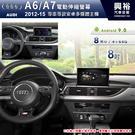 【專車專款】2012~15年 Audi A6/A7專用 8吋電動伸縮螢幕安卓主機*8核心4+64G (倒車選配