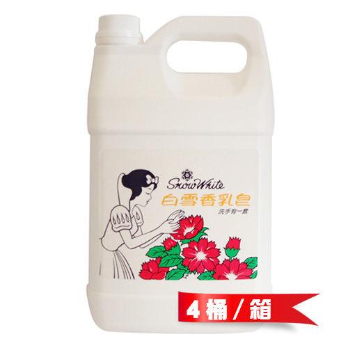 【奇奇文具】【白雪snow white】香乳皂洗手乳  4000g (1箱4桶)
