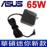 ASUS 65W 新款迷你 原廠規格 變壓器 充電器 PA-1650-66 PA-1650-78 PA-1650 PA-1000 SKUSS6-ACAD SADP-65K6 SADP-65KB