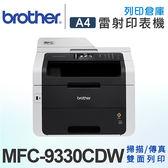 Brother MFC-9330CDW 無線網路 彩色雷射 傳真複合機 /適用 TN-351BK/TN-351C/TN-351M/TN-351Y