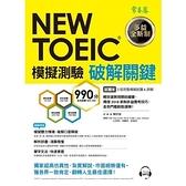 NEW TOEIC模擬測驗破解關鍵試題本+詳解本(附1MP3)