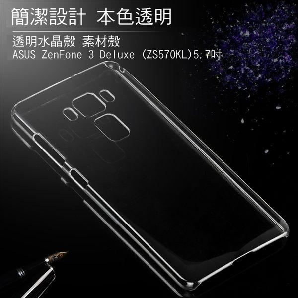 ☆愛思摩比☆ASUS ZenFone 3 Deluxe (ZS570) 5.7吋 羽翼水晶保護殼 透明殼 硬殼 素材殼