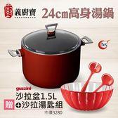 『義廚寶』清涼夏日☼ 西恩那系列_24cm高身湯鍋6.8L_[褐] 【加贈guzzini沙拉盆1.5L+沙拉湯匙組】
