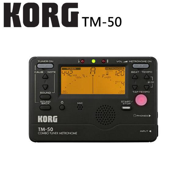 【非凡樂器】KORG TM-50 調音節拍器 不須切換可同時操作 / 黑色 公司貨