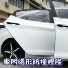 車門防撞條防刮條-隱形車門邊緣防護汽車防...