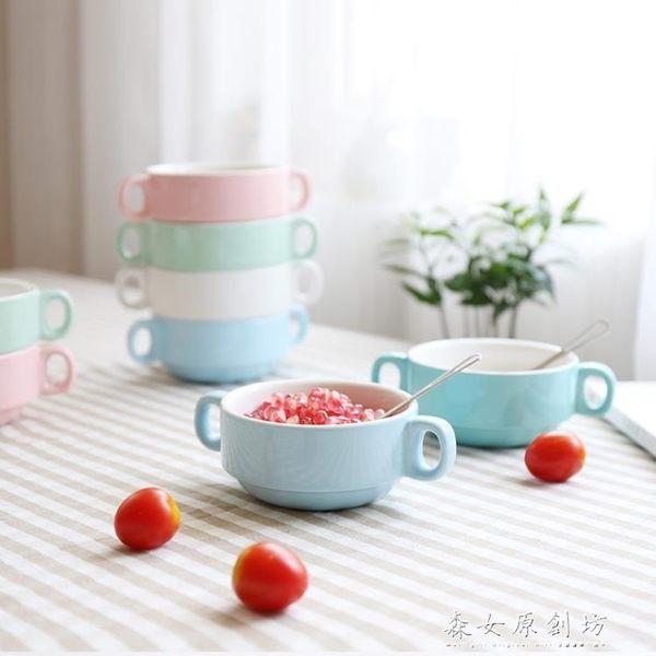 日式小清新雙耳碗 五色雙耳湯碗飯碗沙拉碗水果碗小飯碗餐具森女原創坊