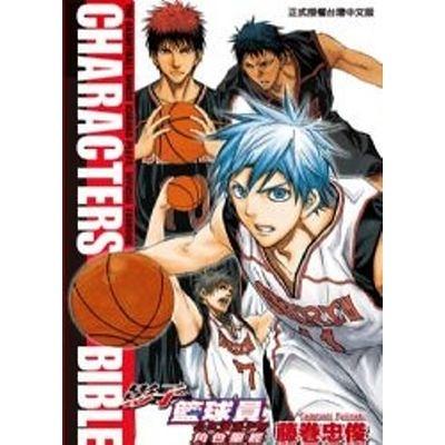 影子籃球員公式漫迷手冊角色聖經CHARACTERS BIBLE