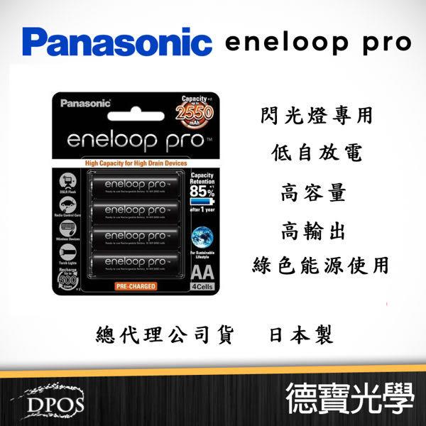 ▶雙11折100 PANASONIC eneloop pro 2550mAh 3號電池(4入) 日本製 低自放電 高容量 高輸出 德寶光學