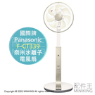 日本代購 空運 2020新款 Panasonic 國際牌 F-CT339 奈米水離子 電風扇 DC扇 除臭 溫度偵測