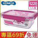韓國 KOMAX 冰鑽長形強化玻璃保鮮盒 粉 1220ml 59855【AE02270】i-Style居家生活