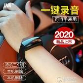 X6錄音筆手環專業高清遠距降噪小型隨身超長待機大容量設備學