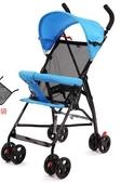 嬰兒推車可坐可躺超輕便攜式折疊簡易傘車兒童寶寶小孩手推車夏季