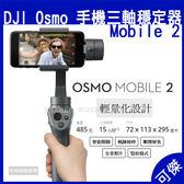大疆 DJI OSMO Mobile 2 手持雲台 OM170 三軸穩定器 MOBILE2 穩定器 續航達15小時