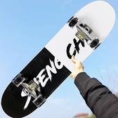閃光專業滑板初學者成人女生青少年兒童四輪公路刷街雙翹滑板車 初色家居館