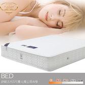 床墊【UHO】卡莉絲名床-舒眠五代 5尺雙人獨立筒床墊
