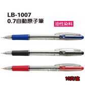 ※亮點OA文具館※ 利百代 Liberty LB-1007 0.7mm 自動原子筆