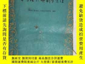 二手書博民逛書店常用經穴解剖學定位罕見1960年1版1印Y150605 上海′第