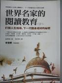 【書寶二手書T3/親子_HNL】世界名家的閱讀教育_崔孝燦, 張亞薇