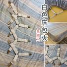 白色床包夾 一包四入 棉床本舖 (床墊較薄可以使用)