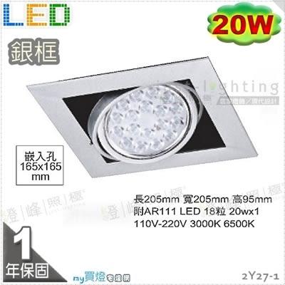 【崁燈】AR111.四方型崁燈.單燈 鋁框(銀色)。搭LED 20W附變壓器【燈峰照極】#2Y27-1