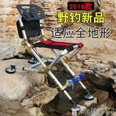 釣魚椅 釣椅折疊可升降多功能野釣椅超輕台釣椅便攜釣魚椅釣魚凳igo 寶貝計畫